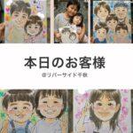 10/3お客様紹介
