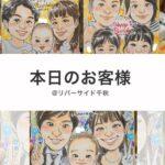 10/9お客様紹介
